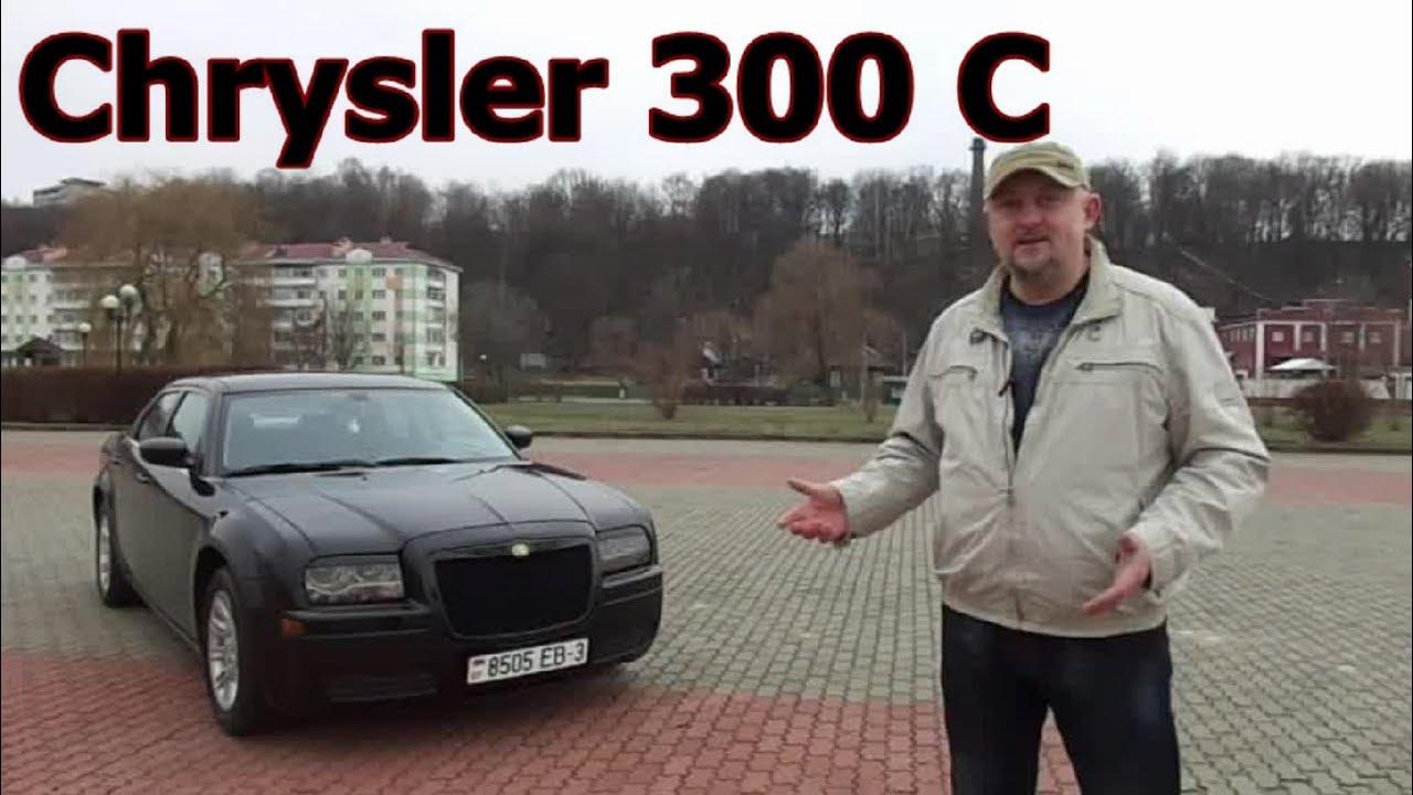 Полный модельный ряд автомобилей марки chrysler модификации, технические характеристики, фотографии и многое другое в каталоге автомобилей авто mail. Ru.