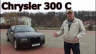 Крайслер 300Ц/Chrysler 300 C, Видеообзор, тест-драйв.  Американский броневик...