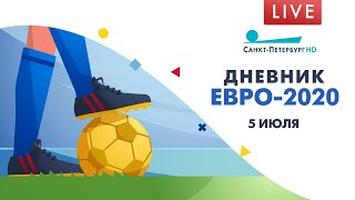 Дневник ЕВРО 2020 Кирилл Романов чемпион мира шестикратный чемпион России по пляжному футболу
