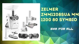 Мясорубка ZELMER ZMM1208SUA MM 1200.80 Symbio Обзор Распаковка