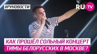 Смотреть видео Как прошёл сольный концерт Тимы Белорусских в Москве? онлайн