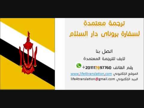 مكتب ترجمة معتمد سفارة بروناي Certified translation Office of Brunei Embassy 00201117697760