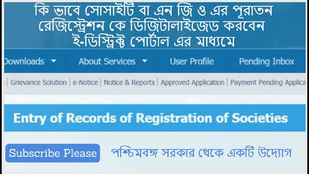 Entry of Records of Society Registration (Digitization of Society Registration)