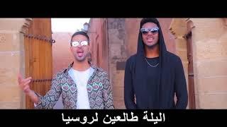 Redone Boom Boom Boom Moroccan version