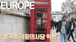 유럽여행 vlog] 트라팔가 광장, 국회의사당 빅벤?!…