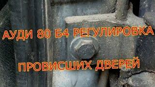 АУДИ 80 Б4 КАК САМОМУ ОТРЕГУЛИРОВАТЬ ПРОВИСШИЕ ДВЕРИ.