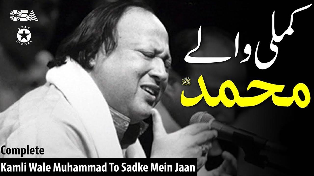 Download Kamli Wale Muhammad To Sadke Mein Jaan   Nusrat Fateh Ali Khan   Best Qawwali24