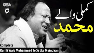 Kamli Wale Muhammad To Sadke Mein Jaan   Nusrat Fateh Ali Khan   Best Qawwali24