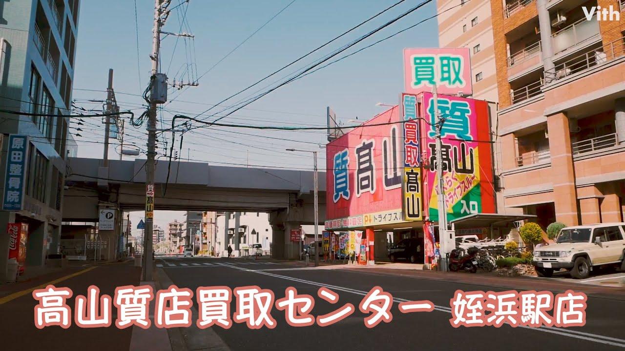 高山 質店 姪浜