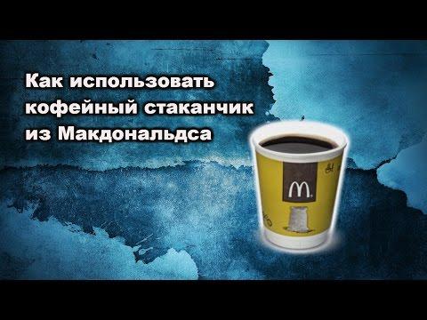 Меню и цены в Макдоналдс