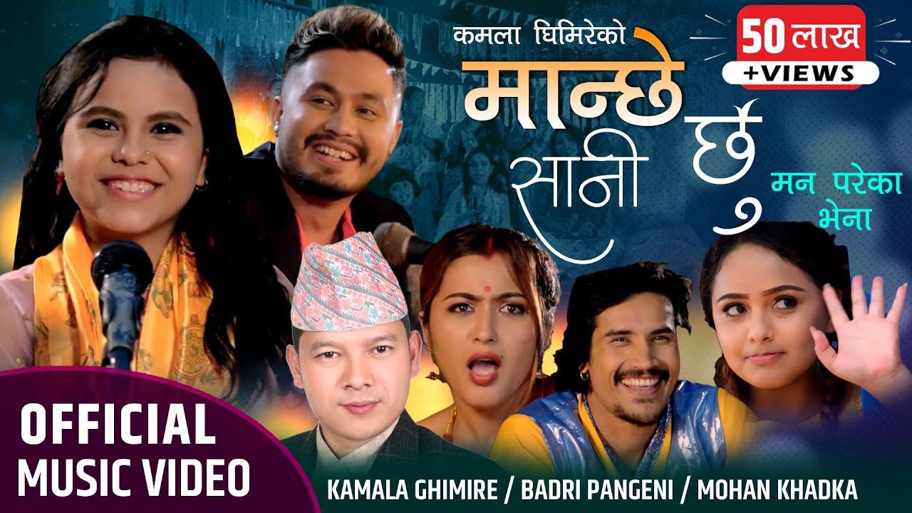 Manpareko Vena (मनपरेको भेना) - Kamala Ghimire/Badri Pangeni/Mohan Khadka Ft. Sunil/Anjali /Karishma