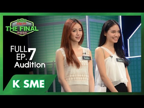 SME ตีแตก THE FINAL [2016] : EP.7 | Audition