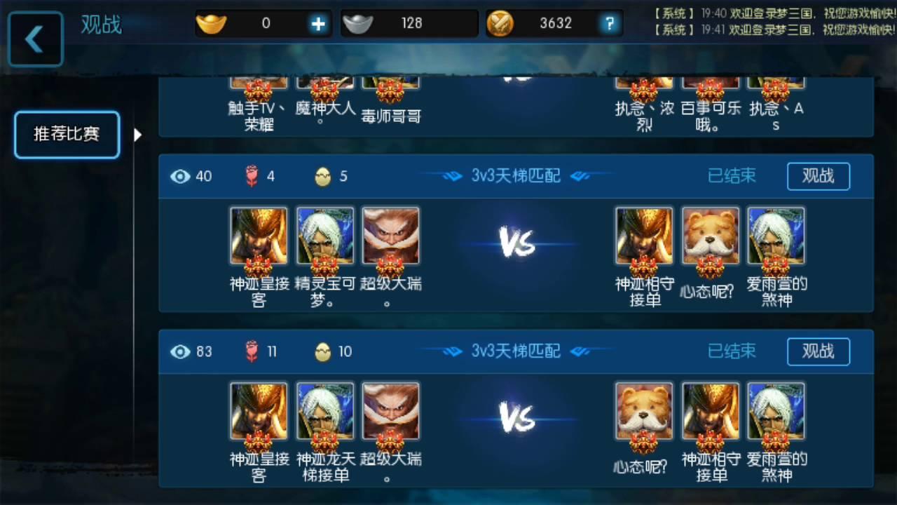 3Q 360mobi - cùng xem 1 trận đấu rank ( bản trung quốc )