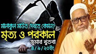 Download Lagu মৃত্যু ও পরকাল লুৎফর রহমান জুমার খোতবা || Dr. Maulana Lutfur Rahman waz | Lutfur Rahman Jumar Khutba mp3