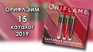 каталог 15 2019 Орифлэйм Украина