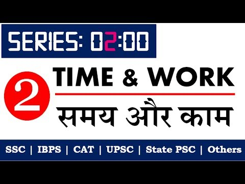 Time & Work | समय और काम | Speed Maths | SSC | IBPS | LIC | SBI | SERIES 2 [ in Hindi ]