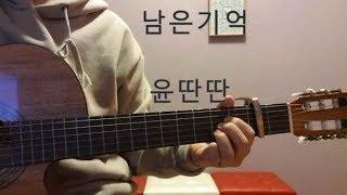 남은기억(our memory) - 윤딴딴(yun ddan ddan) acoustic cover by 김한울(hanul) 기타,커버,악보,코드