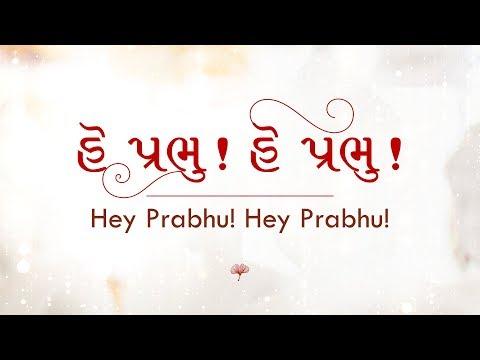 Shri Sadgurubhaktirahasya: Hey Prabhu! Hey Prabhu