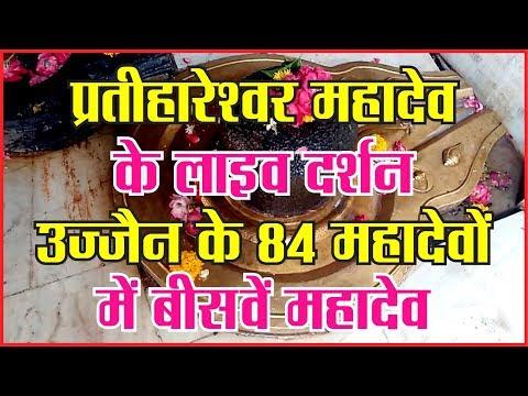 प्रतीहारेश्वर महादेव के लाइव दर्शन। उज्जैन के 84 महादेवों में बीसवें महादेव#dharam #mahakaal