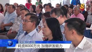 星狮集团新设施耗资8000万元 加强研发能力