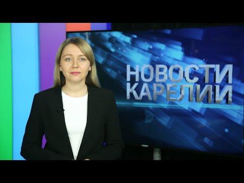 Новости Карелии с Юлией Степановой | 10.12.2019