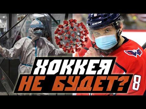 НХЛ прерван, ЧМ-2020 отменяется, КХЛ под вопросом? Коронавирус: хоккея не будет?!