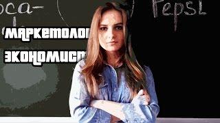 видео Экономический факультет