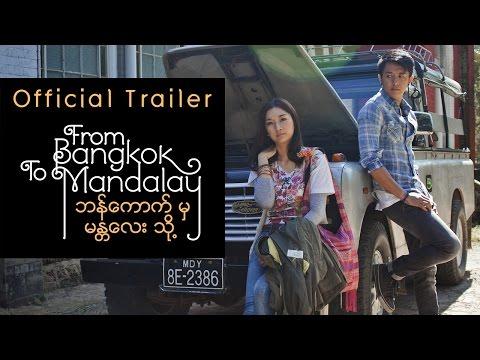 From Bangkok To Mandalay【OFFICIAL TRAILER】