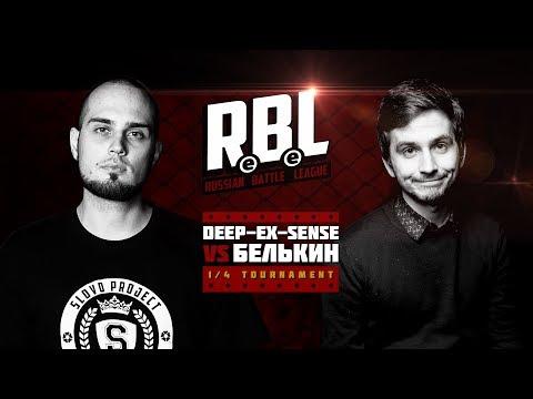 RBL: DEEP-EX-SENSE VS БЕЛЬКИН (1/4 RUSSIAN BATTLE LEAGUE)