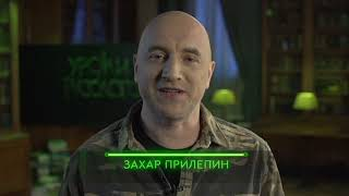 Захар Прилепин УРОКИ РУССКОГО общ 12+ эфир ПТ 23 00 SD Хр 30 00