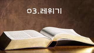 김현수목사 성경통독(구약) 03.레위기