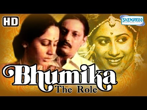 Bhumika (The Role) {HD} Smita Patil - Amol Palekar  - Anant Nag - Hindi Movie (With Eng Subtitles)