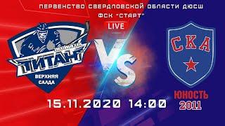15.11.2020. Титан г.Верхняя Салда -СКА-Юность 2011 г.Екатеринбург.