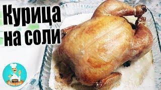 Курица на соли в духовке целиком: пошаговый рецепт, как приготовить хрустящую курицу на соли
