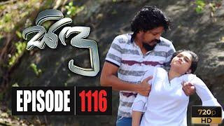 Sidu | Episode 1116 20th November 2020 Thumbnail