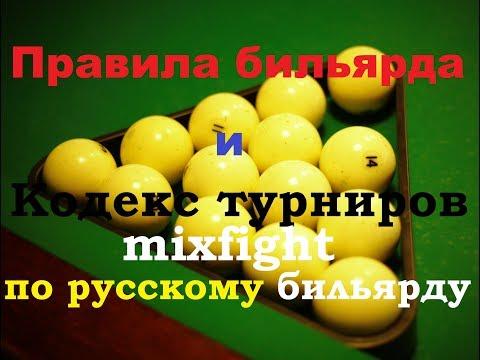 Правила бильярда и Кодекс турниров mixfight по русскому бильярду