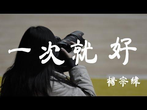 一次就好 楊宗緯 『超高无损音質』【動態歌詞lyrics】