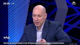 """Гордон: Хочу, чтобы партия Мураева забрала голоса у партии Медведчука, а """"Свобода"""" – у Порошенко"""