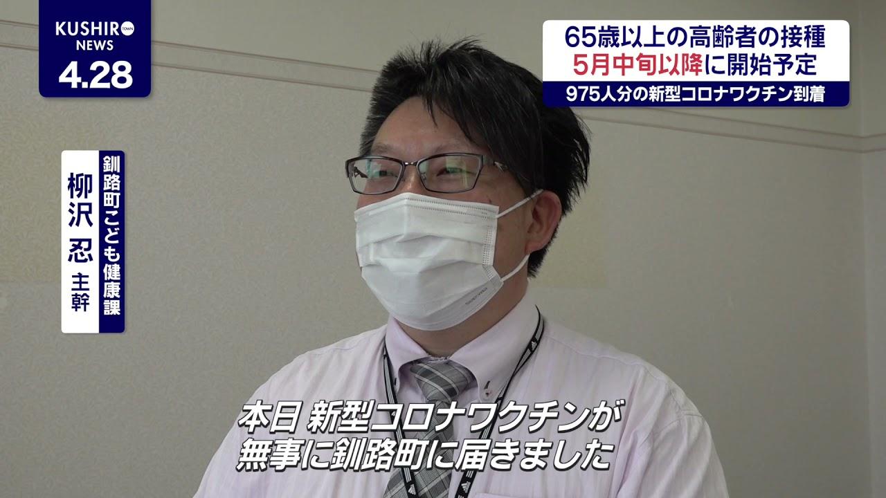 釧路 コロナ 感染 者