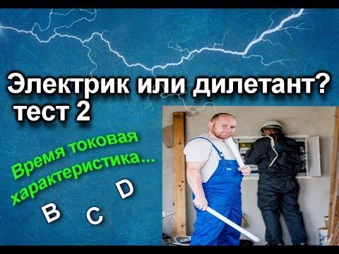 """ТЕСТ 2  """"Электрик или дилетант"""" Пройдите"""