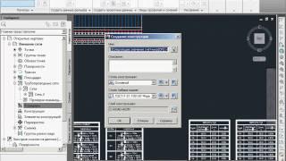 AutoCAD Civil 3D 2011. 3.1-3.11 Проектирование трубопровода