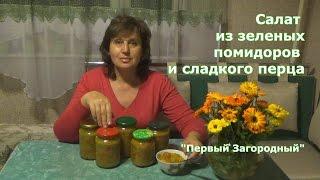 Салат из зеленых помидоров и сладкого перца