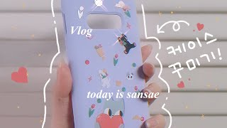 [Vlog]폰케이스 꾸미기ฅ^•ﻌ•^ฅ _ 스티커로 폰…