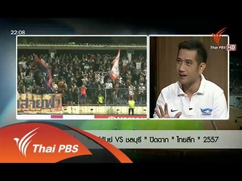 """ตอบโจทย์  : บุรีรัมย์ ยูไนเต็ด VS ชลบุรี เอฟซี ปิดฤดูกาล """"ลีกไทย"""" 2557 (4 พ.ย. 57)"""