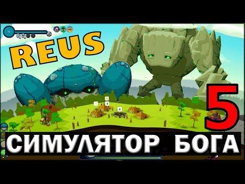 СИМУЛЯТОР БОГА - REUS #5
