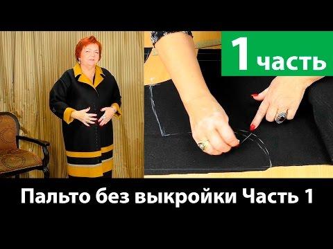 0 - Викрійки пальто для початківців — прості викрійки своїми руками