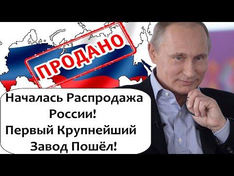 В РОССИИ ПРОДАЮТ НА АВИТО КРУПНЕЙШИЙ МЕТАЛЛУРГИЧЕСКИЙ ЗАВОД!