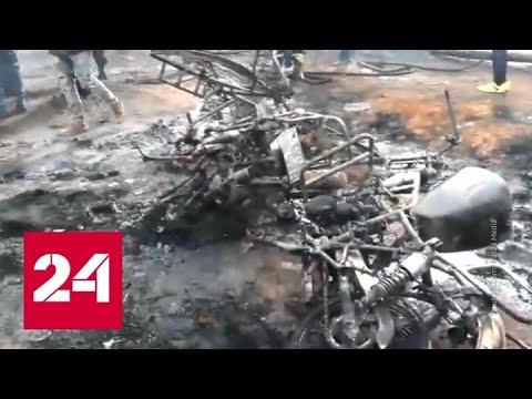 В Танзании взорвался бензовоз, погибли 60 человек - Россия 24