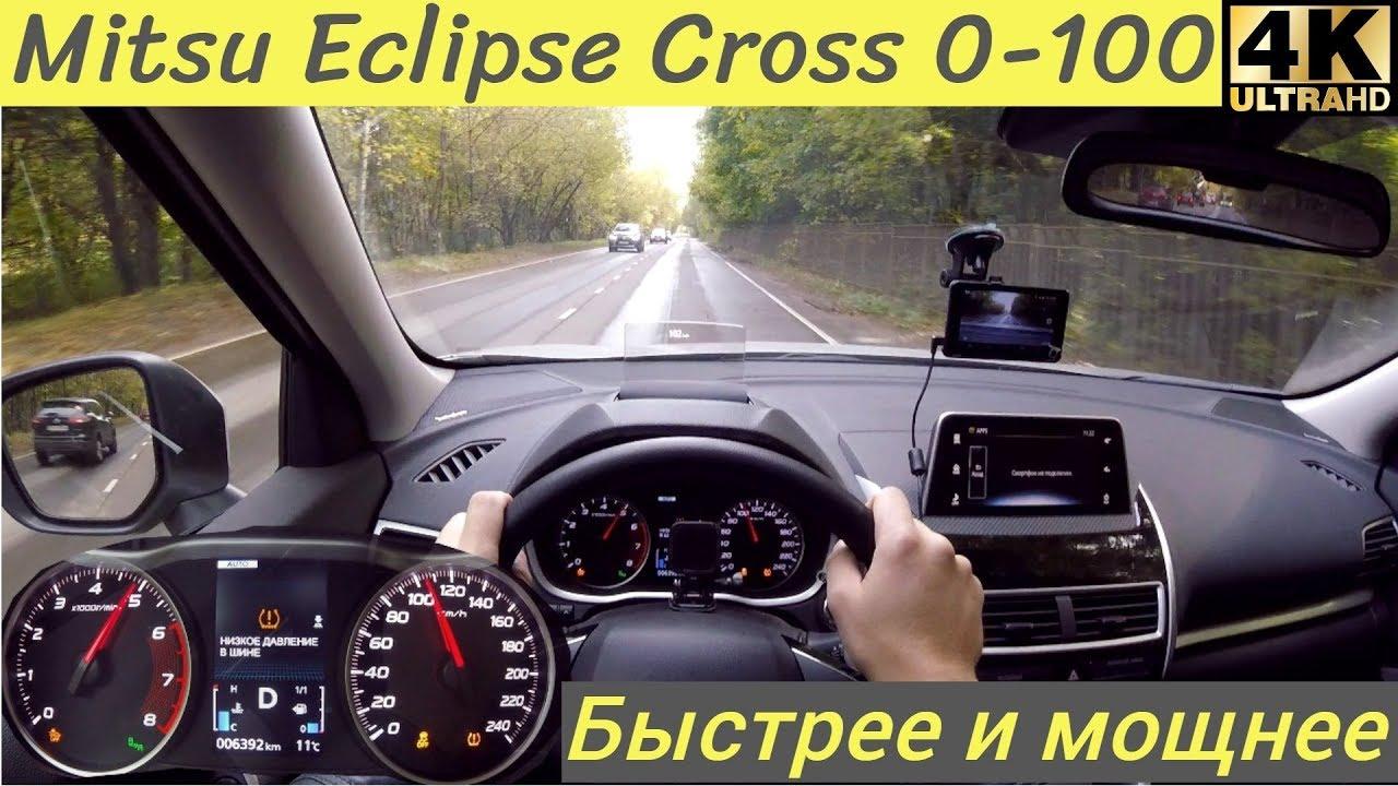 Mitsubishi Eclipse Cross — Огонь. Разгон 0 — 100