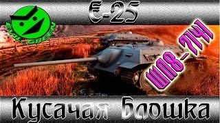 "E-25 ""КУСАЧАЯ БЛОШКА"" WN8-7141 DMG-4303"